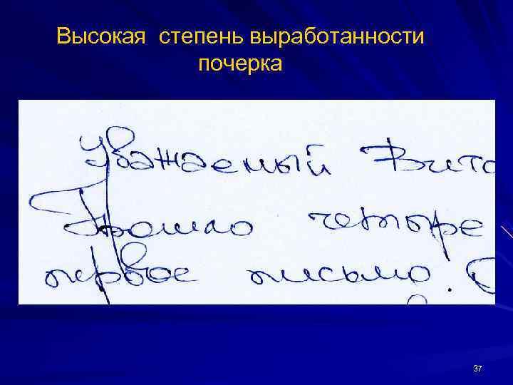 Высокая степень выработанности  почерка       37