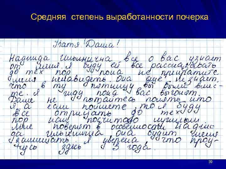 Средняя степень выработанности почерка       39