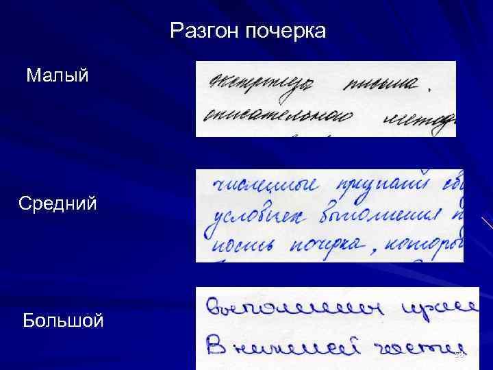 Разгон почерка Малый Средний Большой      58