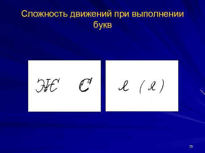 Сложность движений при выполнении    букв