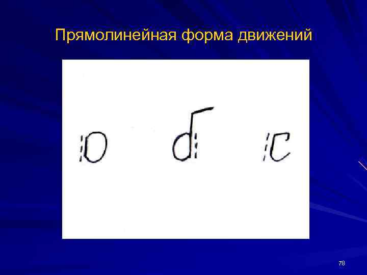 Прямолинейная форма движений      78