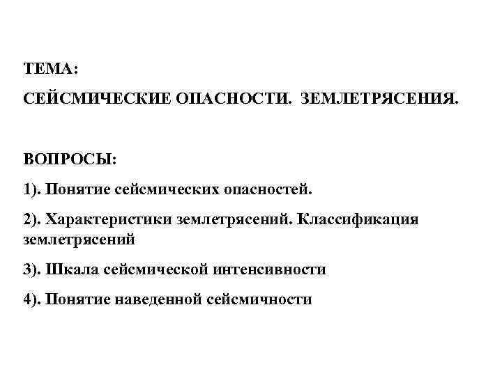 ТЕМА:  СЕЙСМИЧЕСКИЕ ОПАСНОСТИ.  ЗЕМЛЕТРЯСЕНИЯ.  ВОПРОСЫ: 1). Понятие сейсмических опасностей.  2).