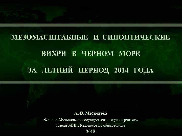 МЕЗОМАСШТАБНЫЕ И СИНОПТИЧЕСКИЕ  ВИХРИ В ЧЕРНОМ МОРЕ ЗА ЛЕТНИЙ ПЕРИОД 2014 ГОДА