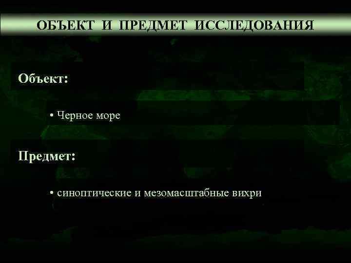 ОБЪЕКТ И ПРЕДМЕТ ИССЛЕДОВАНИЯ  Объект:  • Черное море  Предмет: