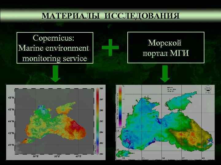 МАТЕРИАЛЫ ИССЛЕДОВАНИЯ Copernicus:     Морской Marine environment