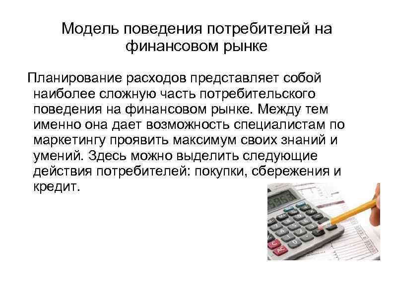 Модель поведения потребителей на  финансовом рынке Планирование расходов представляет собой наиболее