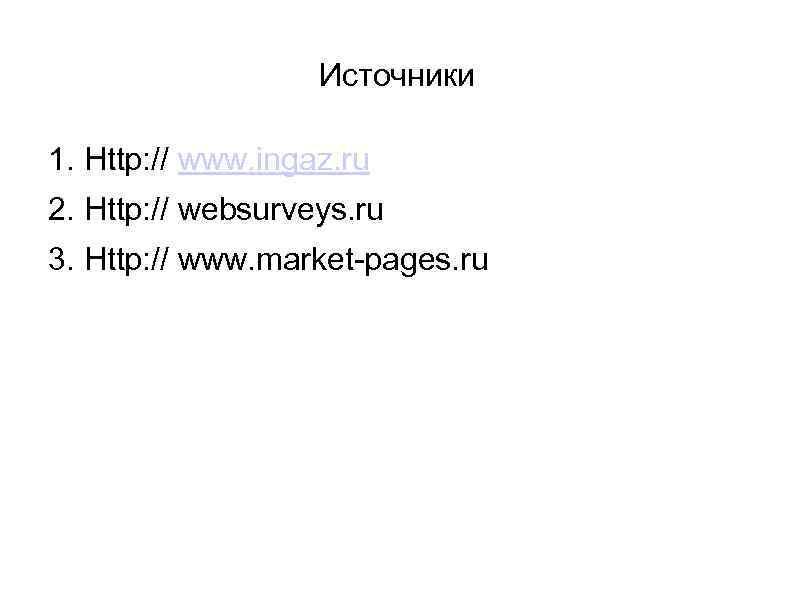 Источники 1. Http: // www. ingaz. ru 2. Http: //