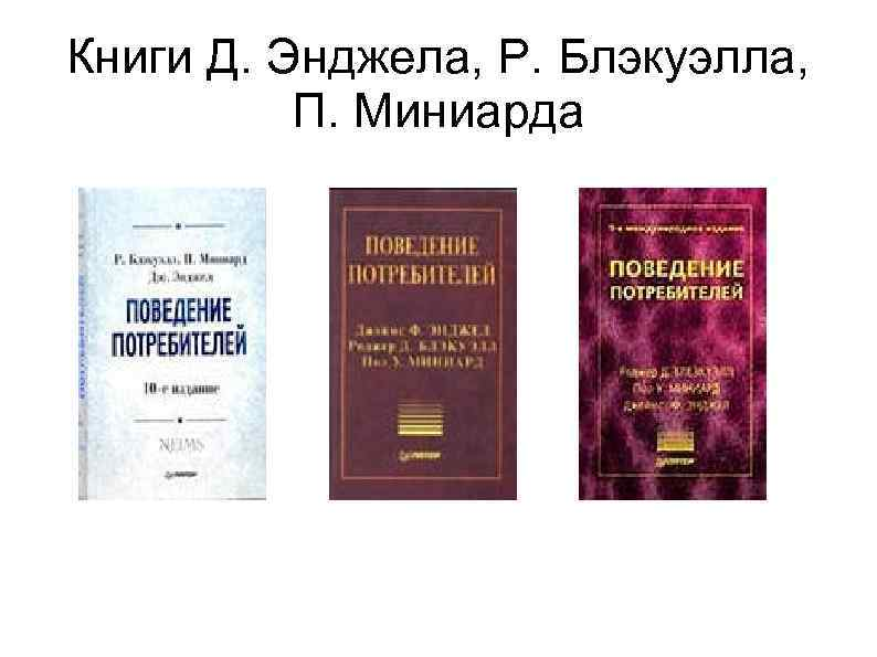 Книги Д. Энджела, Р. Блэкуэлла,  П. Миниарда