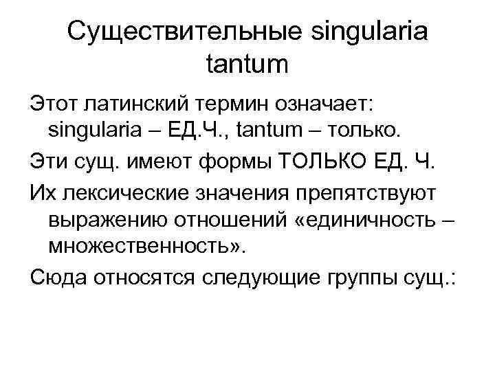 Существительные singularia   tantum Этот латинский термин означает:  singularia –