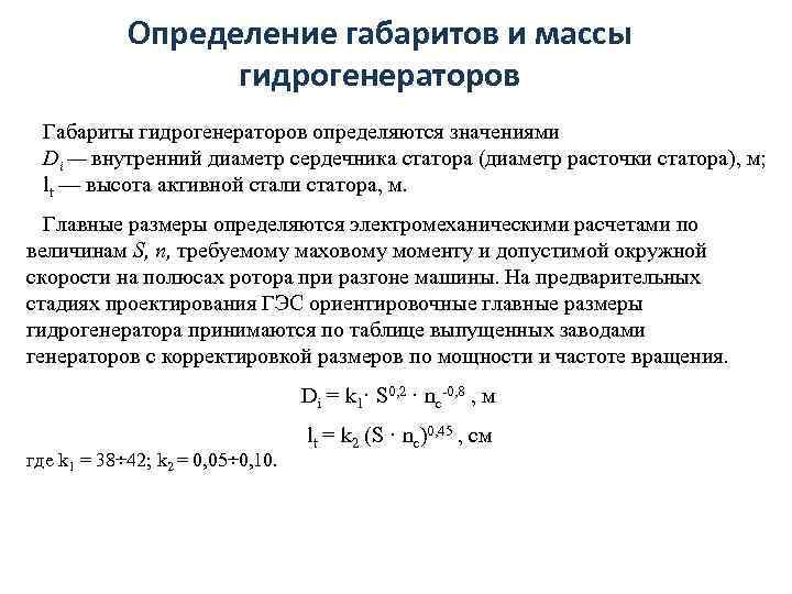 Определение габаритов и массы    гидрогенераторов  Габариты гидрогенераторов определяются