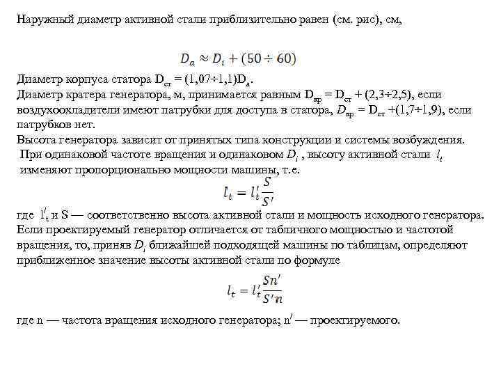 Наружный диаметр активной стали приблизительно равен (cм. рис), см, Диаметр корпуса статора Dcт =