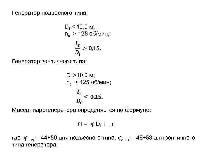 Генератор подвесного типа:     Di < 10, 0 м;