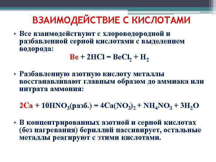 ВЗАИМОДЕЙСТВИЕ С КИСЛОТАМИ • Все взаимодействуют с хлороводородной и  разбавленной серной кислотами