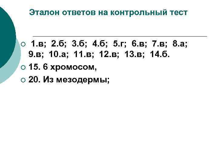 Эталон ответов на контрольный тест  ¡ 1. в; 2. б; 3.