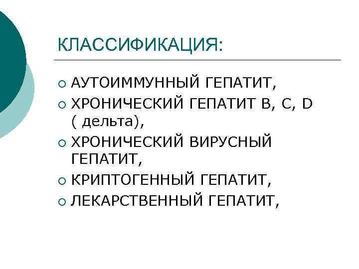 КЛАССИФИКАЦИЯ:  ¡ АУТОИММУННЫЙ ГЕПАТИТ, ¡ ХРОНИЧЕСКИЙ ГЕПАТИТ B, C, D  ( дельта),