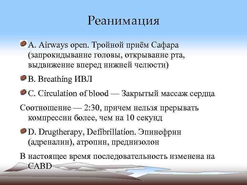 Реанимация A. Airways open. Тройной приём Сафара (запрокидывание головы, открывание