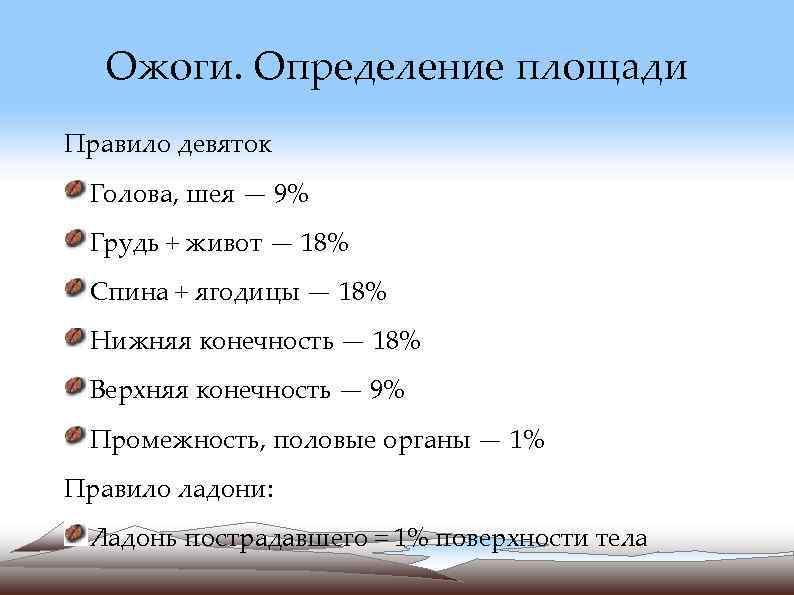 Ожоги. Определение площади Правило девяток Голова, шея — 9% Грудь + живот