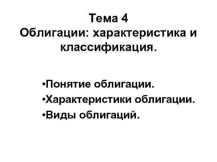 Тема 4 Облигации: характеристика и  классификация.  • Понятие облигации.