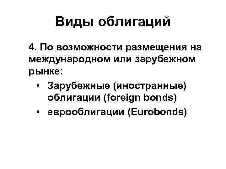 Виды облигаций 4. По возможности размещения на международном или зарубежном рынке: •