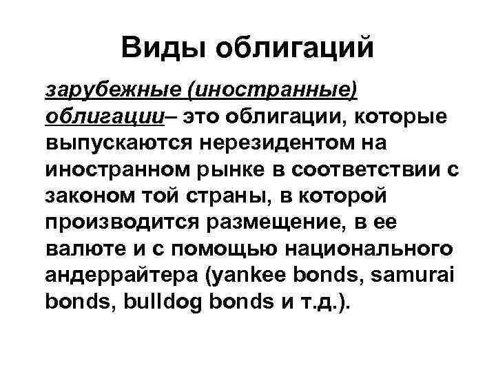 Виды облигаций зарубежные (иностранные) облигации– это облигации, которые выпускаются нерезидентом на иностранном рынке