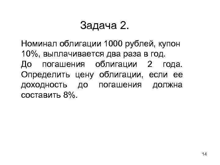 Задача 2. Номинал облигации 1000 рублей, купон 10%, выплачивается два раза