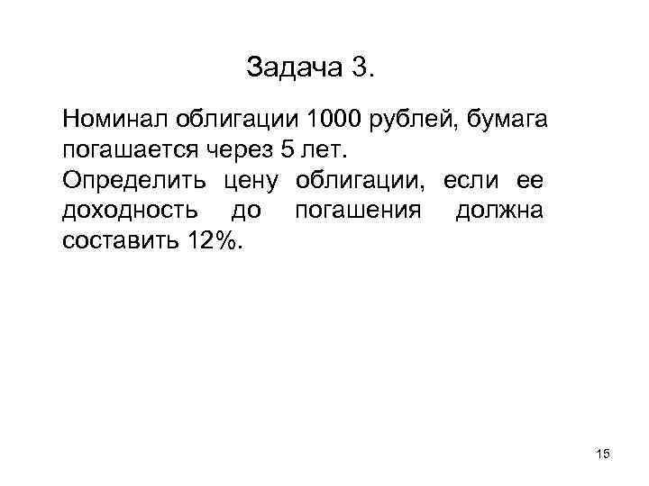 Задача 3. Номинал облигации 1000 рублей, бумага погашается через 5 лет.