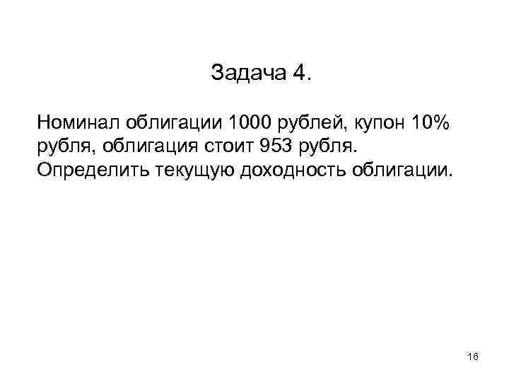 Задача 4.  Номинал облигации 1000 рублей, купон 10% рубля,
