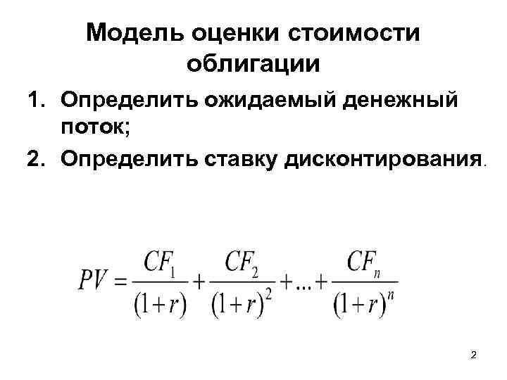 Модель оценки стоимости  облигации 1. Определить ожидаемый денежный  поток; 2.