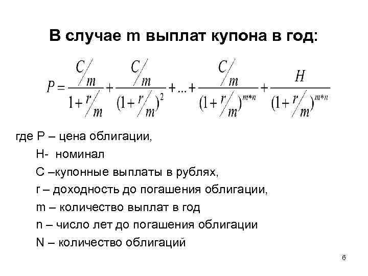 В случае m выплат купона в год: где Р – цена облигации, H-