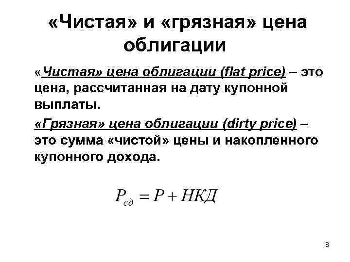 «Чистая» и «грязная» цена   облигации «Чистая» цена облигации (flat price) –