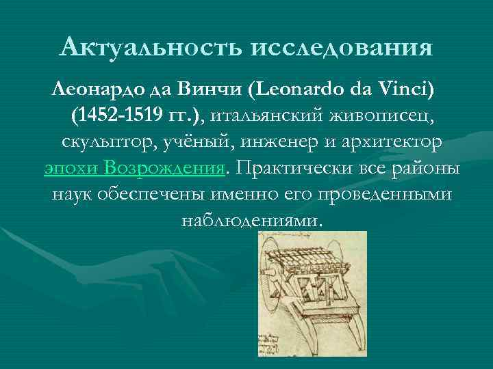 Актуальность исследования Леонардо да Винчи (Leonardo da Vinci)  (1452 -1519 гг. ),