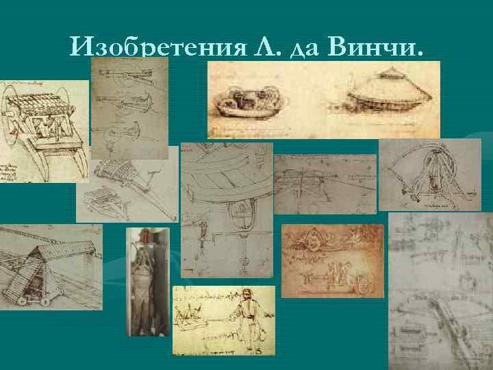 Изобретения Л. да Винчи.