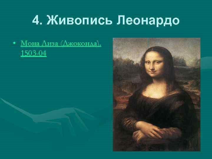 4. Живопись Леонардо • Мона Лиза (Джоконда).  1503 -04