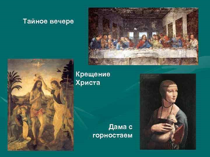 Тайное вечере     Крещение   Христа