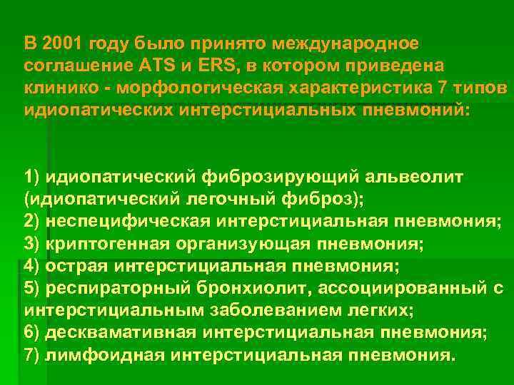 В 2001 году было принято международное соглашение ATS и ERS, в котором приведена клинико