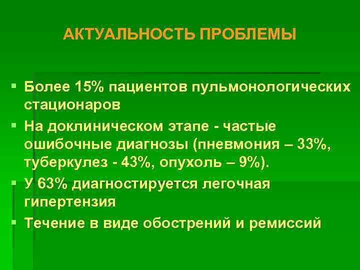 АКТУАЛЬНОСТЬ ПРОБЛЕМЫ  § Более 15% пациентов пульмонологических  стационаров § На доклиническом