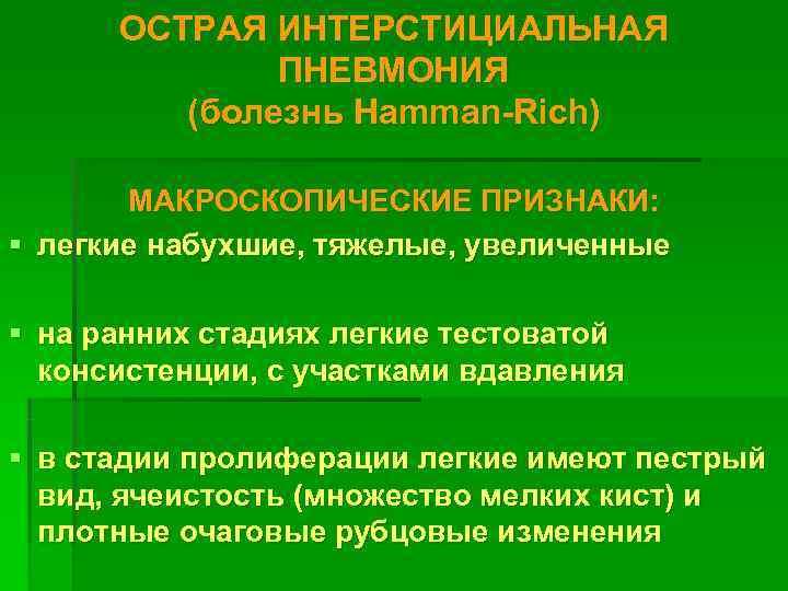 ОСТРАЯ ИНТЕРСТИЦИАЛЬНАЯ    ПНЕВМОНИЯ  (болезнь Hamman-Rich)   МАКРОСКОПИЧЕСКИЕ ПРИЗНАКИ: