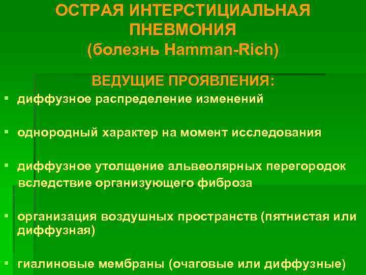 ОСТРАЯ ИНТЕРСТИЦИАЛЬНАЯ   ПНЕВМОНИЯ  (болезнь Hamman-Rich)   ВЕДУЩИЕ ПРОЯВЛЕНИЯ: