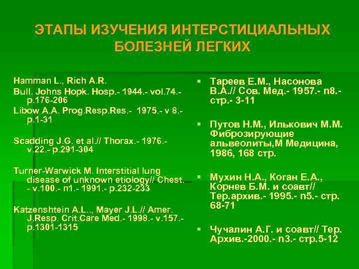 ЭТАПЫ ИЗУЧЕНИЯ ИНТЕРСТИЦИАЛЬНЫХ    БОЛЕЗНЕЙ ЛЕГКИХ Hamman L. , Rich A.