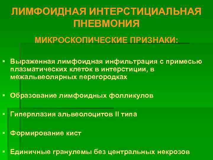 ЛИМФОИДНАЯ ИНТЕРСТИЦИАЛЬНАЯ  ПНЕВМОНИЯ   МИКРОСКОПИЧЕСКИЕ ПРИЗНАКИ:  § Выраженная лимфоидная инфильтрация