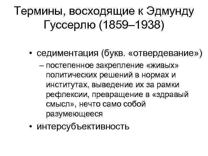 Термины, восходящие к Эдмунду Гуссерлю (1859– 1938) • седиментация (букв.  «отвердевание» ) –