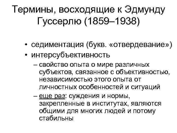 Термины, восходящие к Эдмунду Гуссерлю (1859– 1938) • седиментация (букв.  «отвердевание» )