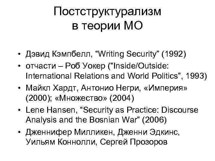 "Постструктурализм   в теории МО  • Дэвид Кэмпбелл, ""Writing"