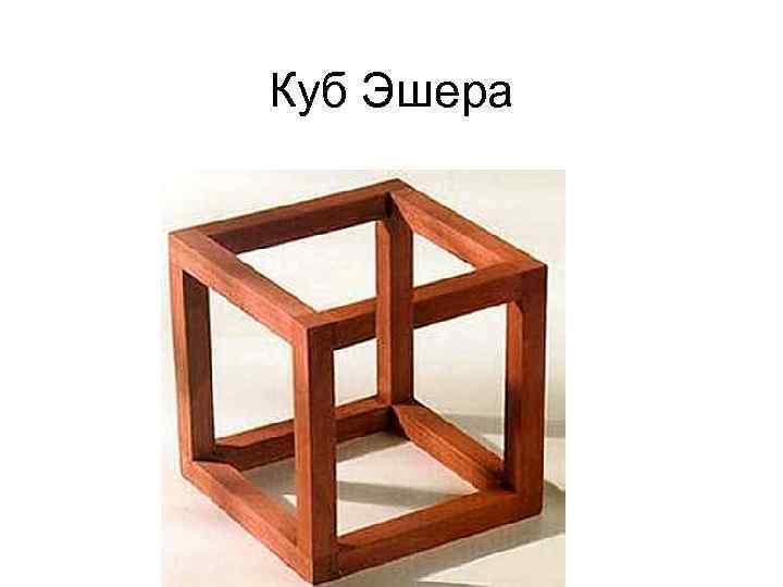 Куб Эшера