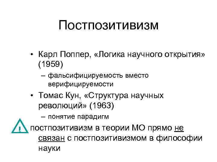 Постпозитивизм  • Карл Поппер,  «Логика научного открытия»