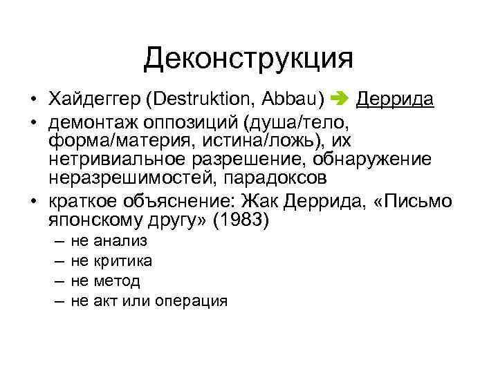 Деконструкция • Хайдеггер (Destruktion, Abbau)  Деррида • демонтаж оппозиций (душа/тело,