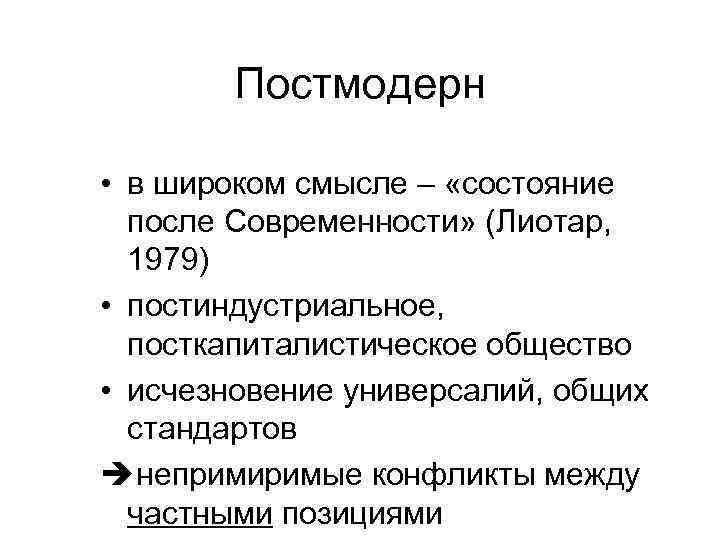Постмодерн  • в широком смысле – «состояние  после Современности» (Лиотар,