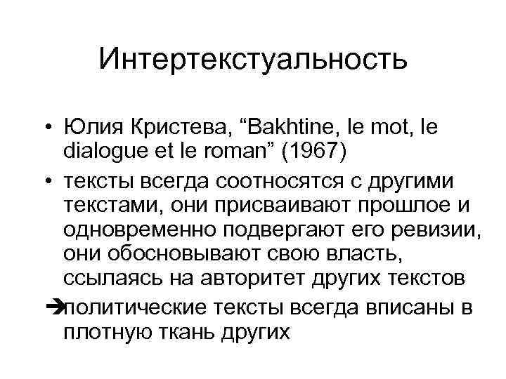 """Интертекстуальность  • Юлия Кристева, """"Bakhtine, le mot, le  dialogue et"""