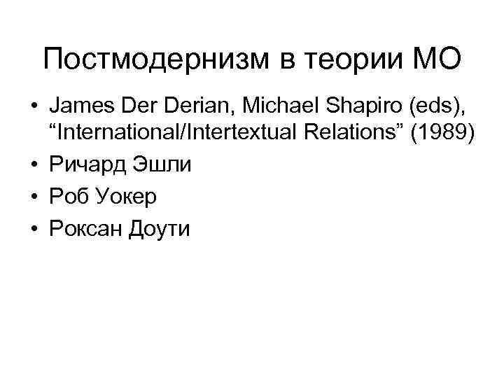 "Постмодернизм в теории МО • James Derian, Michael Shapiro (eds), ""International/Intertextual Relations"" (1989)"