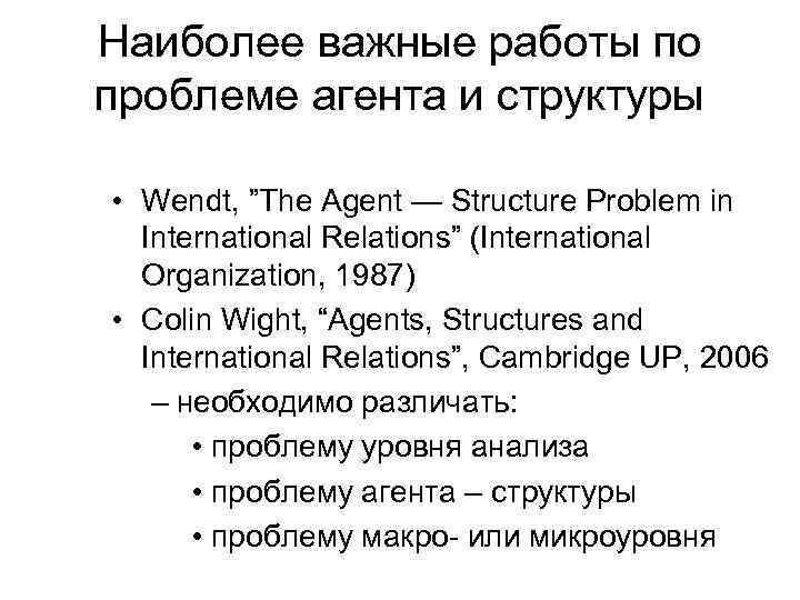 """Наиболее важные работы по проблеме агента и структуры  • Wendt, """"The Agent —"""